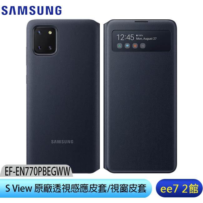 SAMSUNG Galaxy Note10 Lite N770 原廠透視感應皮套/視窗皮套/公司貨~售完為止 ee7-2