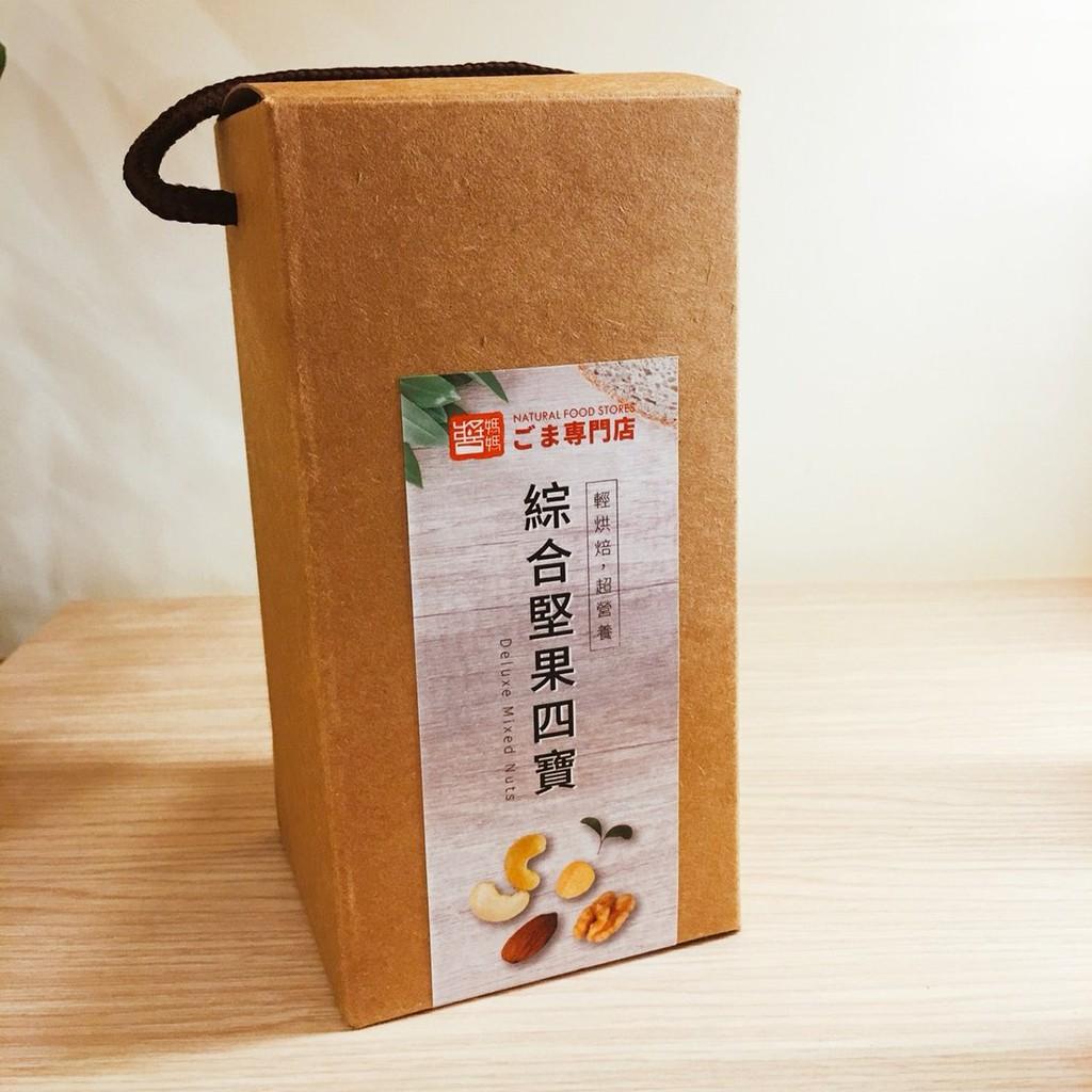 【醬媽媽】綜合四寶-隨身包 210g ( 杏仁果+腰果+夏威夷豆+核桃 ) 小份量獨立包裝 養生零嘴低負擔
