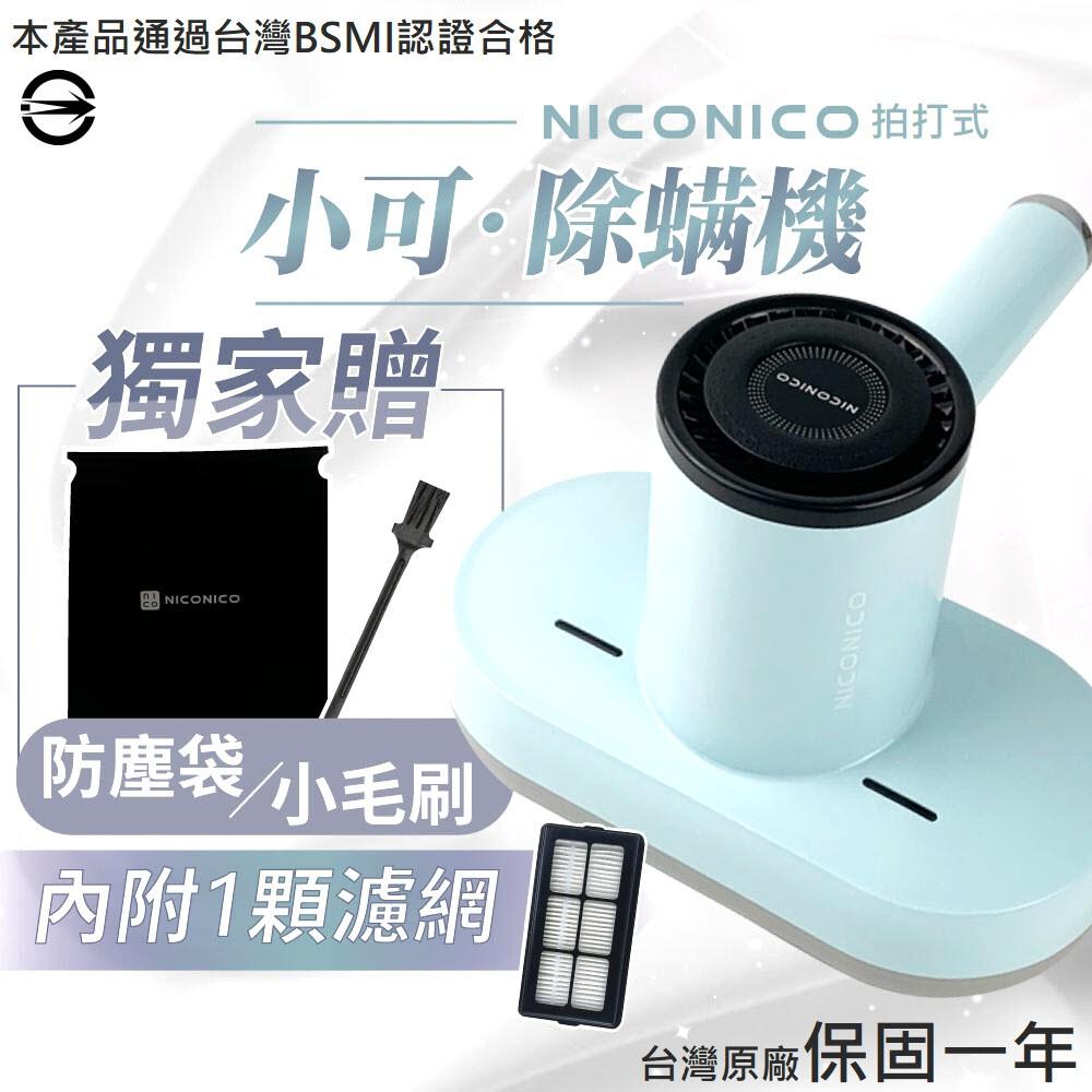 NICONICO 小可 [無線] UV塵蟎吸塵機 拍打式吸塵蹣機 UV紫外線 除螨機 10000Pa超強吸力 交換禮物