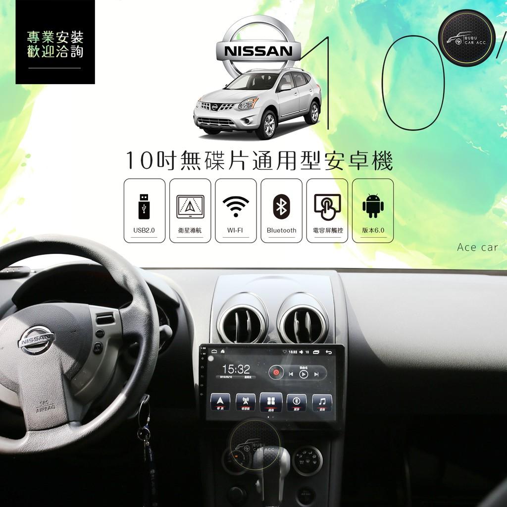 BuBu車音響館↬【10吋無碟通用型安卓主機】 Nissan Rogue 導航 藍芽 wifi 手機互連 youtube