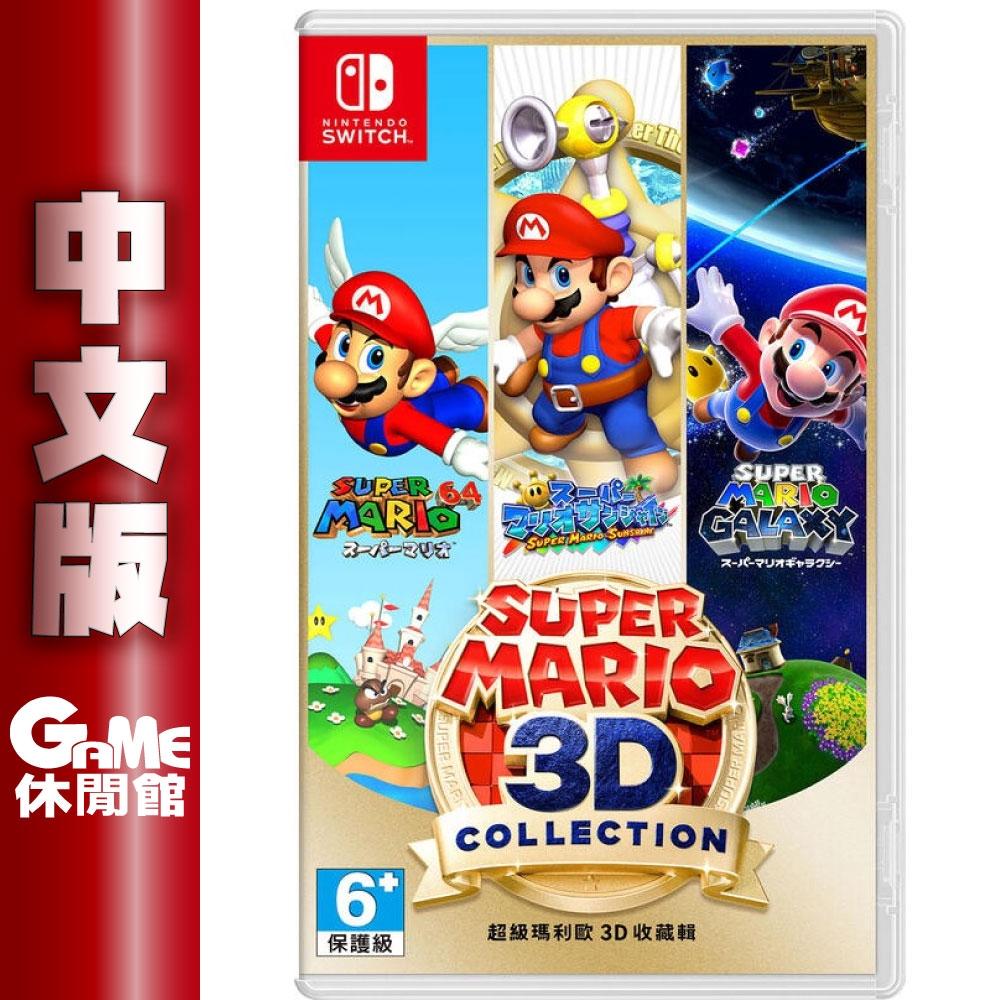 NS Switch《超級 瑪利歐 3D 作品合輯 Super Mario 3D  》中日文版【現貨】【GAME休閒館】