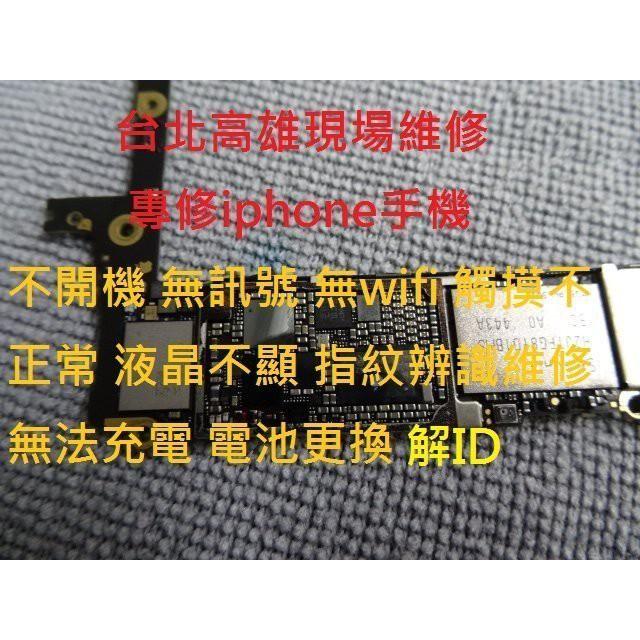 iphone 7 plus主機板維修 聽說講無聲 開機遲緩白蘋果  音頻IC故障現場維修