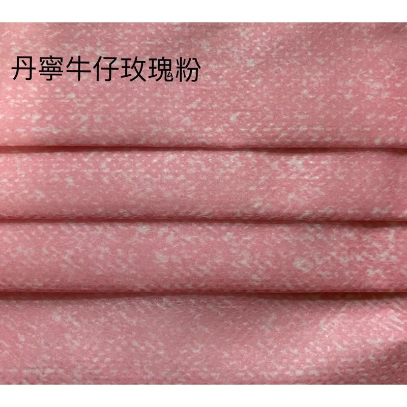 現貨 🌟萊 🌟潔 《粉耳》丹寧牛仔玫瑰粉 牛仔粉 色卡 盒裝