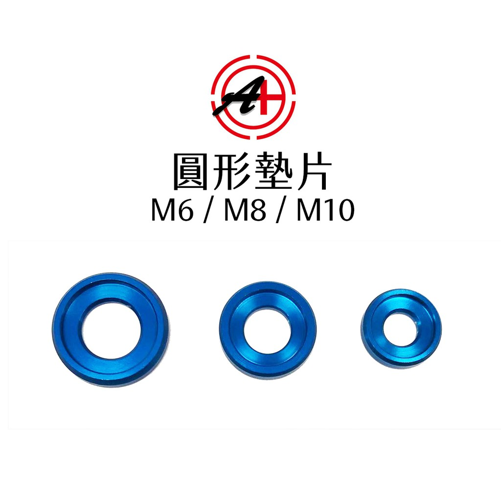 JZ BIKES 傑能商行 鋁合金圓形 墊片 M6 / M8 / M10 多色可選