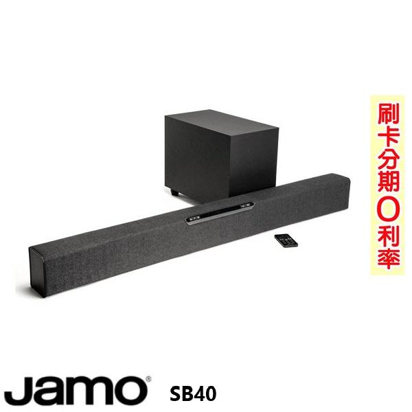 【Jamo】SB40 2.1聲道單件式環繞 SoundBar 全新公司貨