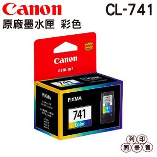 CANON CL-741 CL-741XL 原廠墨水匣 彩色 適用 MG3670 MG3570 MX437 MX377 臺中市