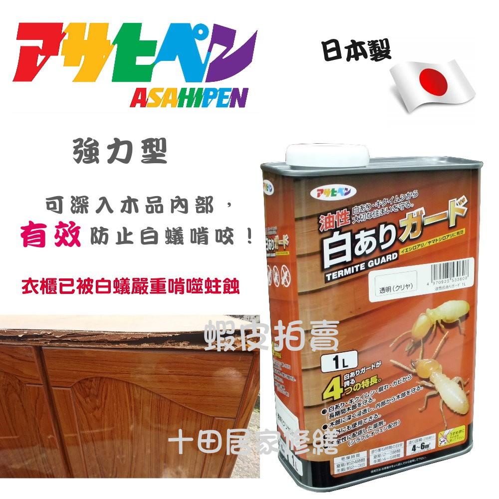 日本Asahipen強力油性防白蟻防蟲塗劑 1L