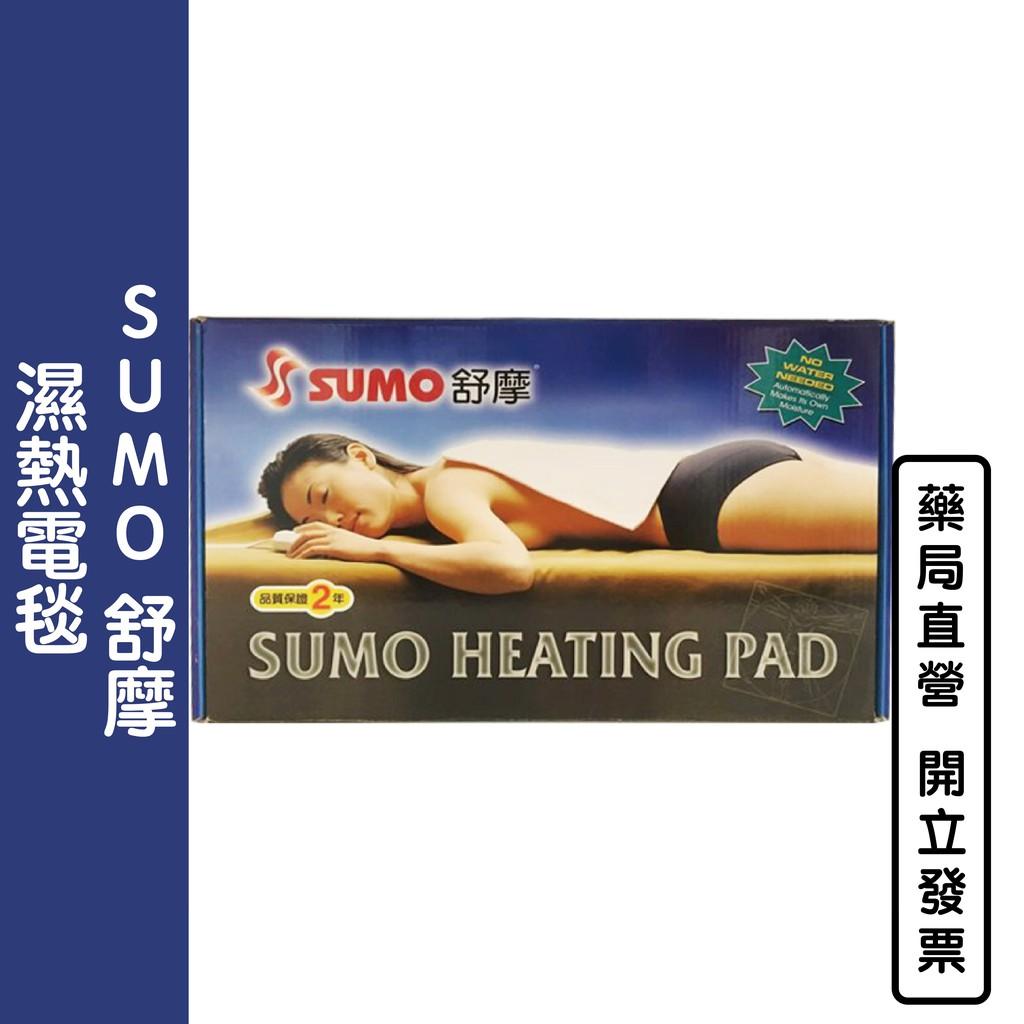 SUMO 舒摩 濕熱電毯
