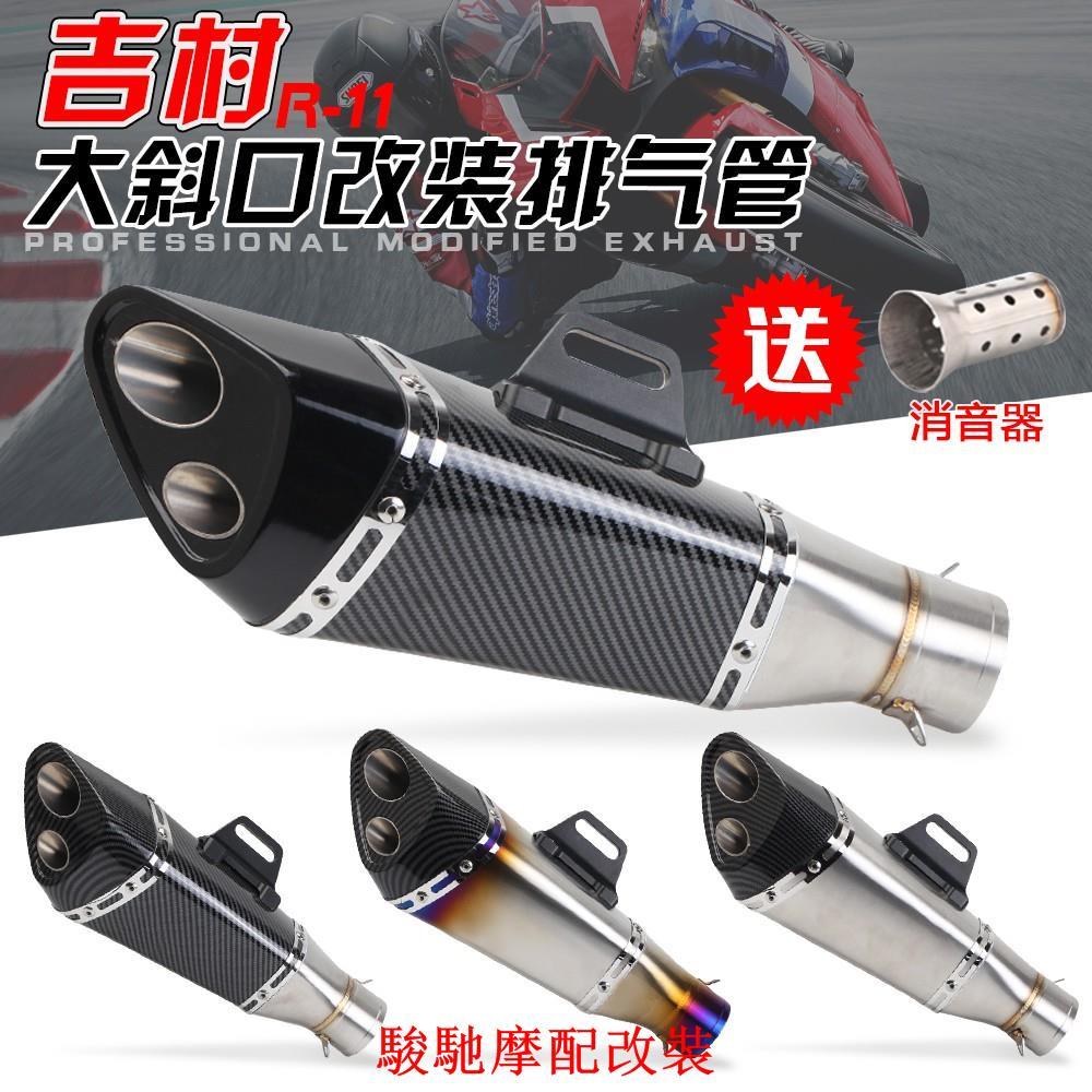 【原廠改裝】類吉村 R11 R77 吉村 碳纖排氣管R15 小阿魯GSX-R150 R3/MT03