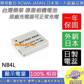 星視野 ROWA 樂華 CANON NB4L NB-4L 電池 佳能 相容原廠 防爆 鋰電池 全新 保固1年 高雄市
