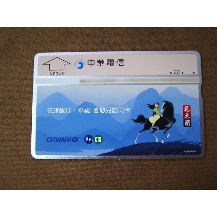 全新 中華電信 DISNEY 花木蘭 電話卡(花旗 華視 喜憨兒認同卡)