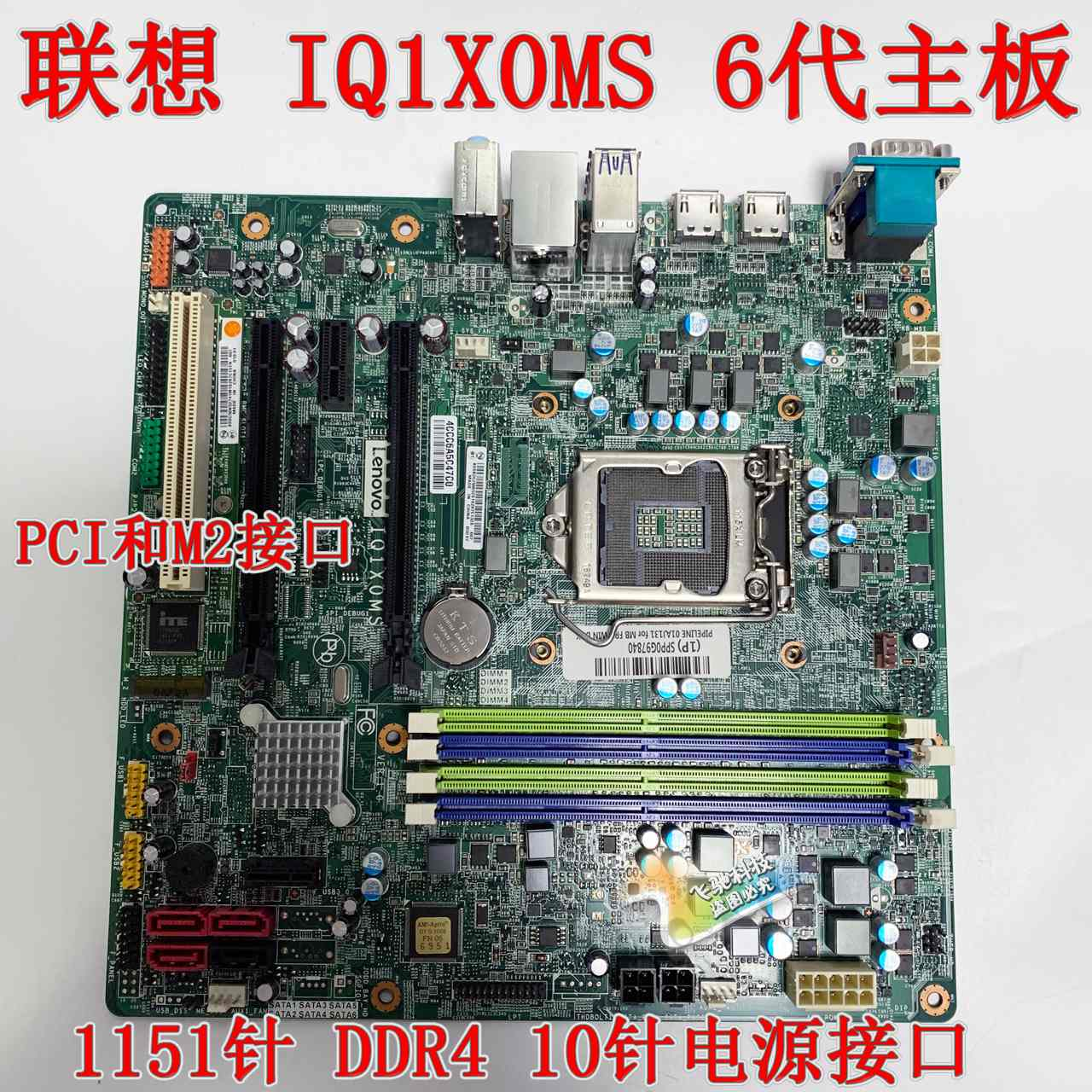 全新聯想M8600T M6600T M4600 IQ1X0MS Q150 Q170主機板M900 M800