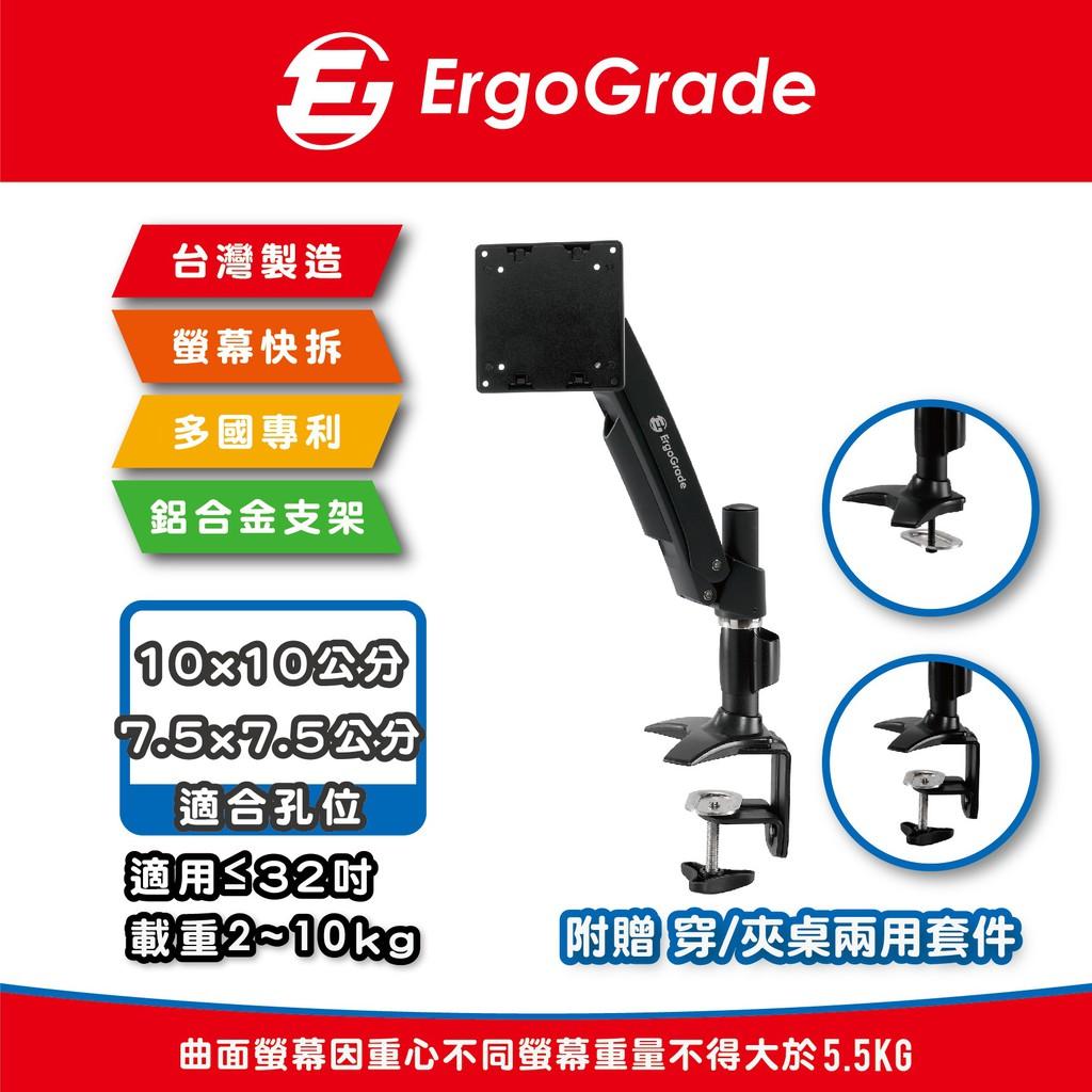 ErgoGrade 快拆式鋁合金穿夾兩用單臂螢幕支架(EGATC10Q)/電腦支架/螢幕架/支撐架/穿桌/夾桌
