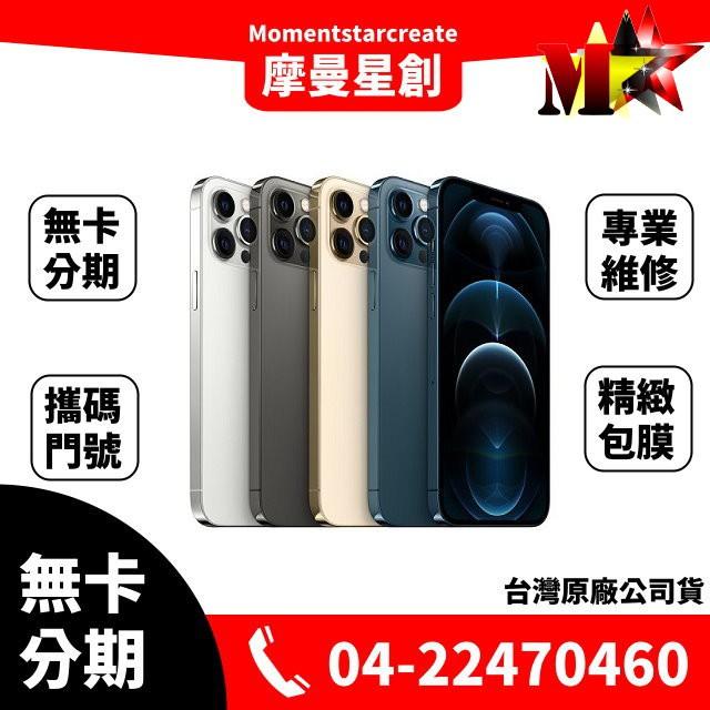☆摩曼星創☆Apple蘋果 iPhone12 PRO MAX 6.7吋128G 原廠保固一年 台中無卡分期 線上分期
