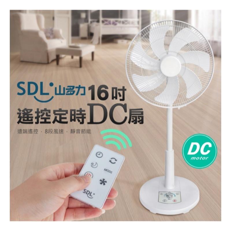 換季促銷 SDL山多力 16吋遙控定時DC扇 免運+快速到貨 離島可送