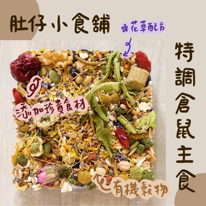 〔肚仔小食舖〕特調倉鼠飼料 營養主食 50g/150g 黃金鼠|三線鼠|老公公鼠