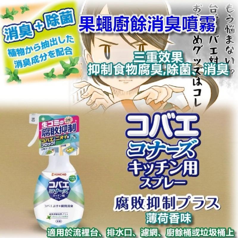 妞妞俗賣-日本KINCHO 廚餘果蠅防制噴霧