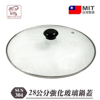 歐IN》28CM 強化玻璃鍋蓋 正304邊框 湯鍋蓋 不沾鍋蓋 不鏽鋼 白鐵 台灣製 (同)C 嘉義縣