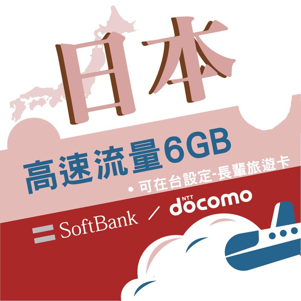 日本上網卡 高速網卡6GB 日本網路卡 日本SIM卡 可在台設定使用 不限流量上網吃到飽網路卡 【現貨】