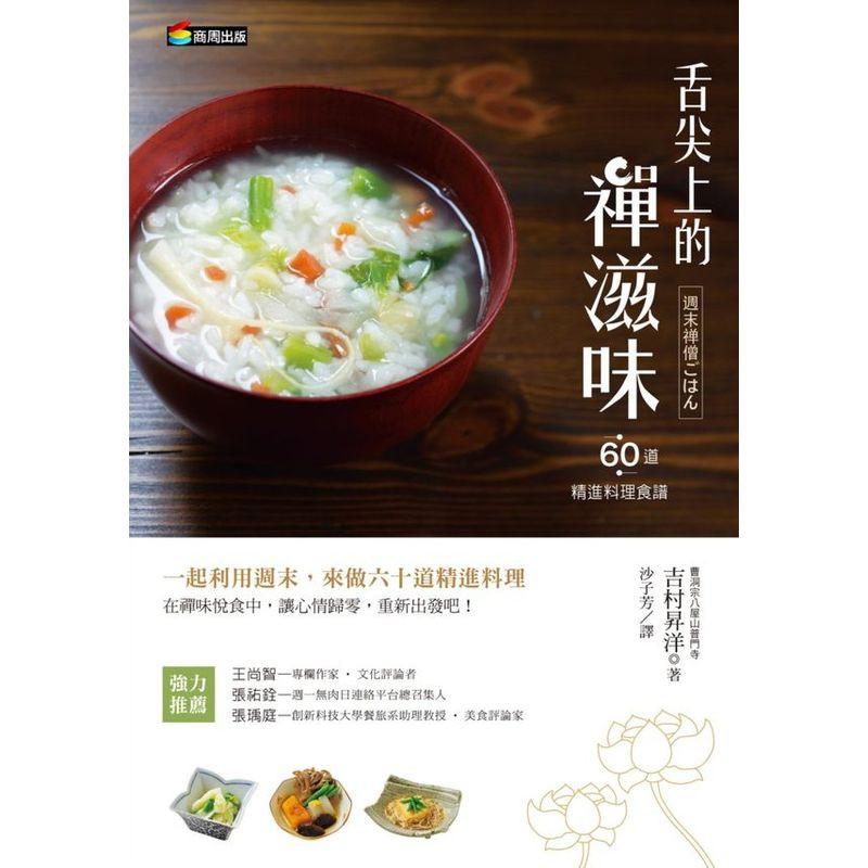 舌尖上的禪滋味:六十道精進料理食譜(城邦讀書花園)