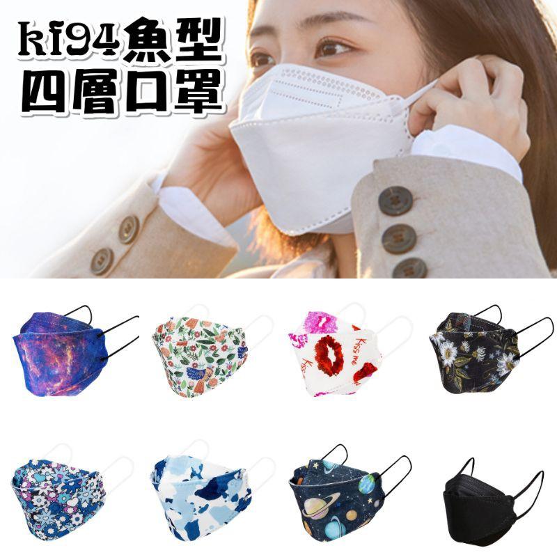 現貨🔱KF94魚型口罩🔱 魚形口罩 口罩 3D立體口罩 成人口罩 折疊口罩  韓版KF94 韓國口罩 四層口罩