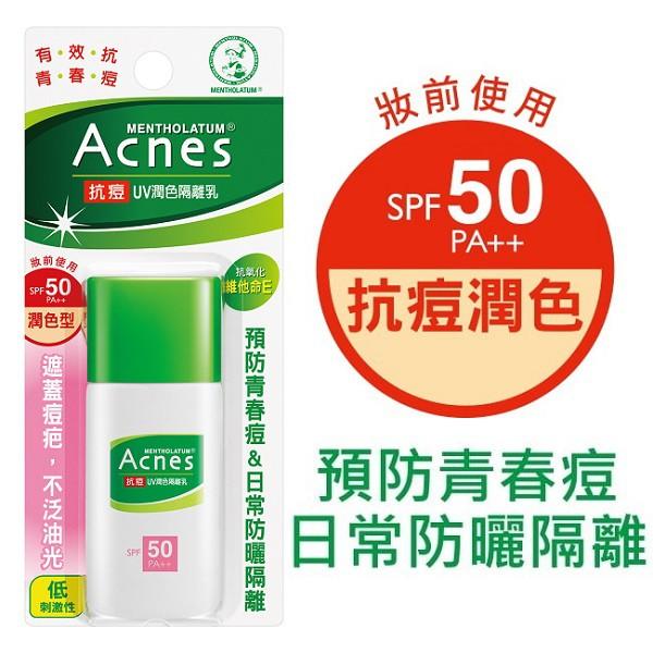 曼秀雷敦Acnes抗痘UV隔離乳SPF50【康是美】
