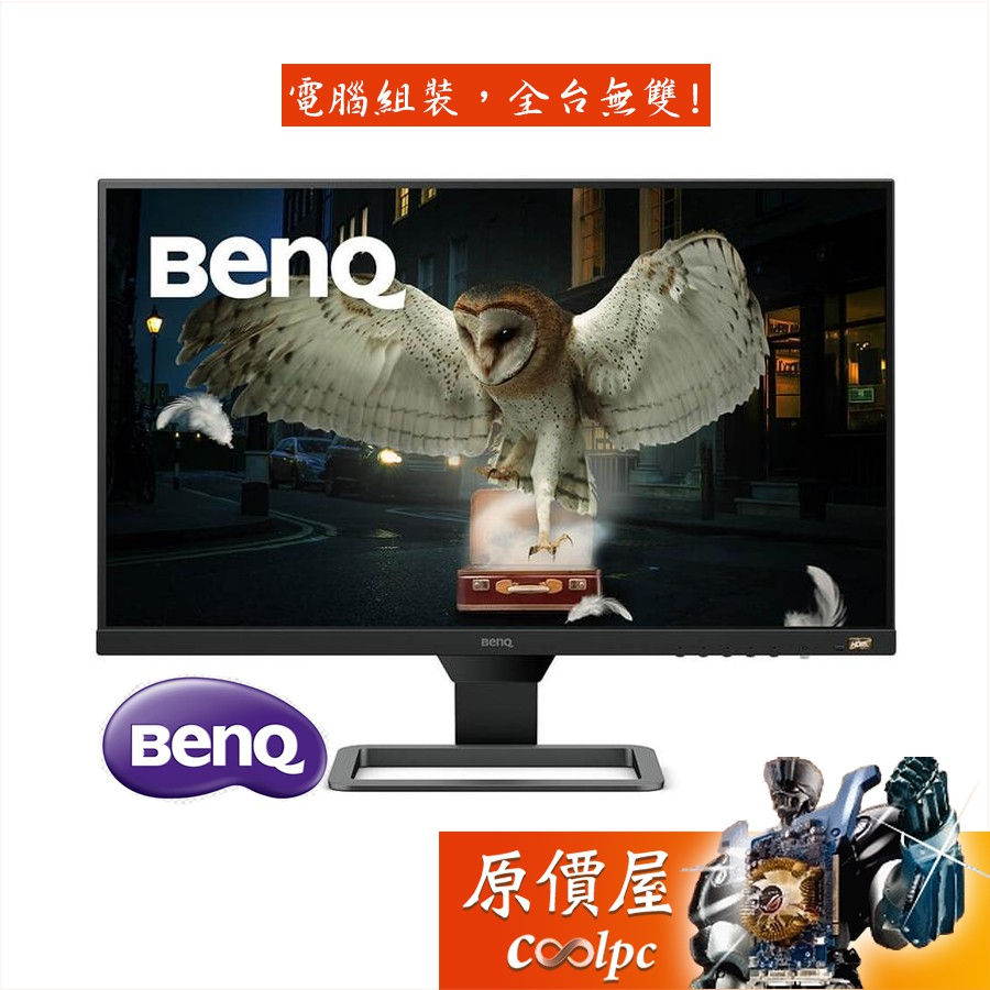 BenQ明基 EW2780 (3H/5ms/IPS/含喇叭/FreeSync/HDR/三年保固/螢幕/原價屋