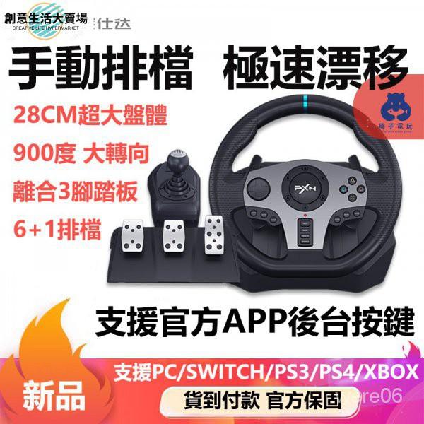 破盤價 萊仕達900度賽車方向盤套裝力回饋+震動 模擬駕駛賽車遊戲方向盤PC/PS3/4/xbox one/switc