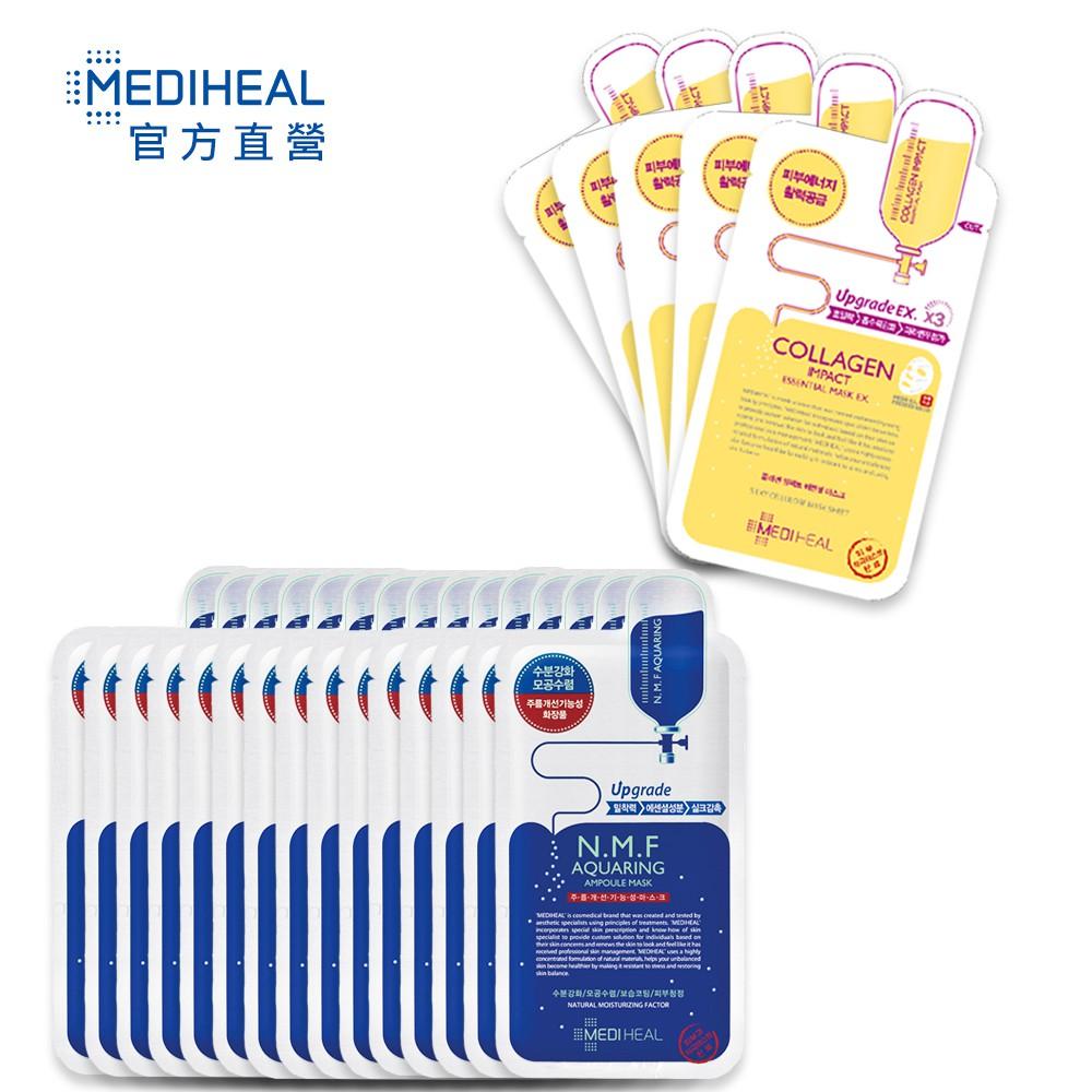 【MEDIHEAL】高效特強保濕(10入)+膠原彈性緊緻保濕(5入) 導入面膜-即期品 (效期:2021/06/14)
