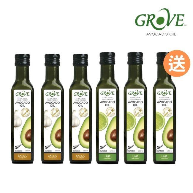 【紐西蘭Grove葛洛芙】冷壓初榨酪梨油-箱購- 大蒜風味X3 + 檸檬胡椒X3 (250ml)