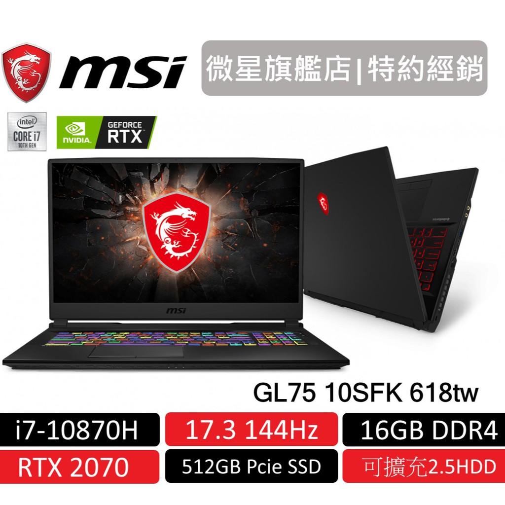 msi 微星 GL75 10SFK 618TW 17吋 電競筆電 十代i7/16G/512GB SSD/RTX2070