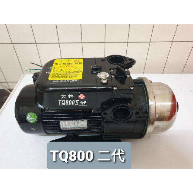 TQ800二代,(90%新),二手,大井家用穩壓加壓馬達 , 1馬力 110/220伏特電壓。( 貨到付款)