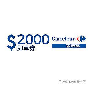 【家樂福】2000元即享券 (餘額型),無使用期限,免運費