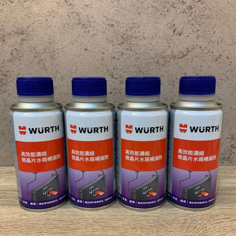 福士 WURTH  高效能濃縮微晶片 水箱補漏劑 150ml (公司貨) 水箱精 止漏劑 水箱止漏劑