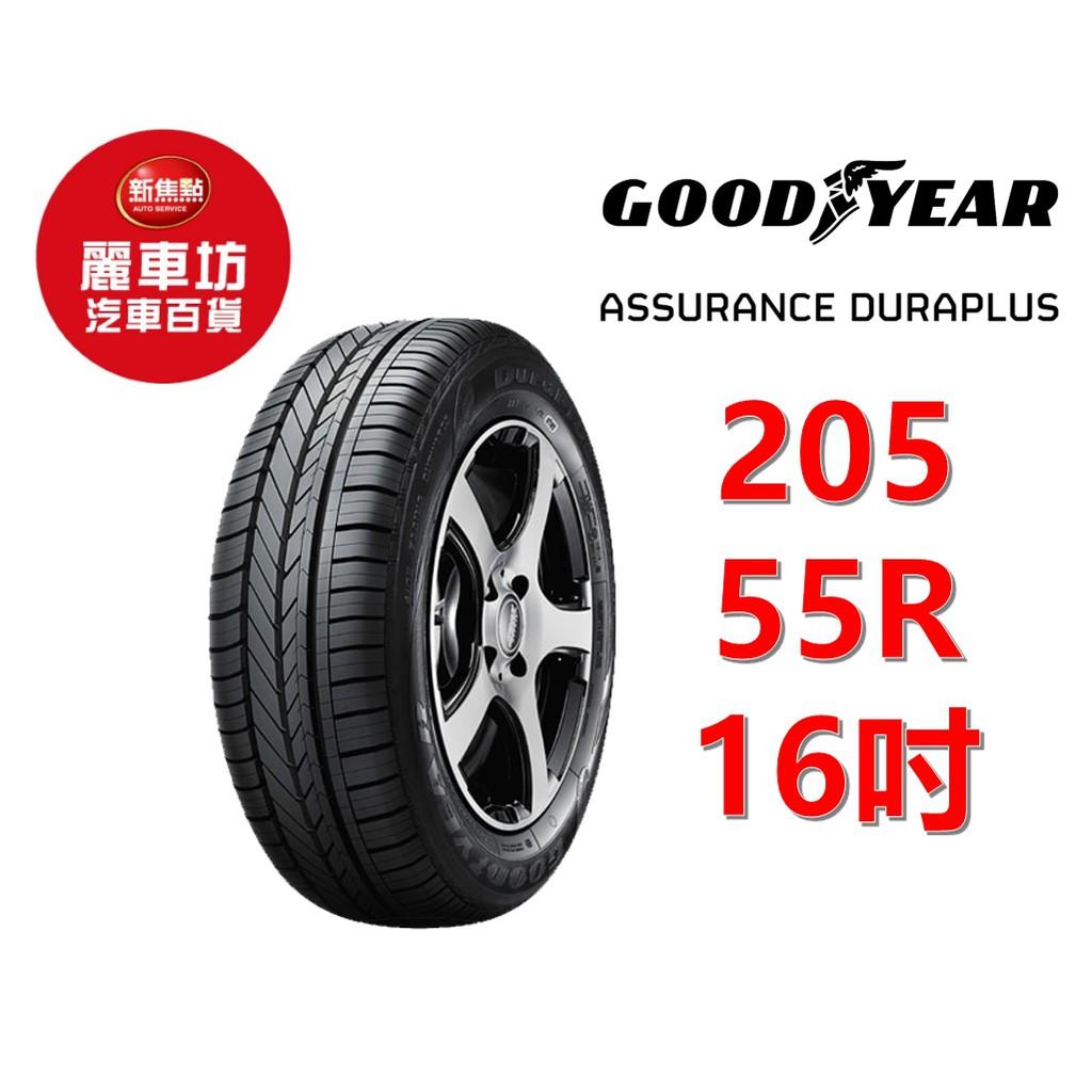 【麗車坊】固特異 ASSURANCE DURAPLUS 輪胎 205/55/16 ★12月特殺 平台最低價★