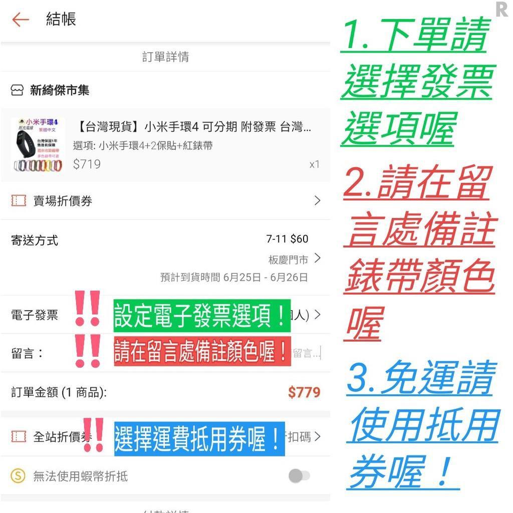【臺灣現貨】小米手環6 NFC版 附發票 臺灣保固一年 血氧檢測