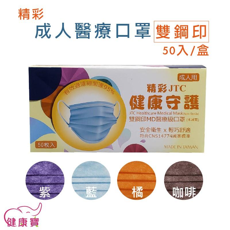 精彩 成人醫療口罩 50入/盒 雙鋼印 台灣製 健康守護醫用口罩 成人口罩 醫用口罩 拋棄式 符合CNS14774標準