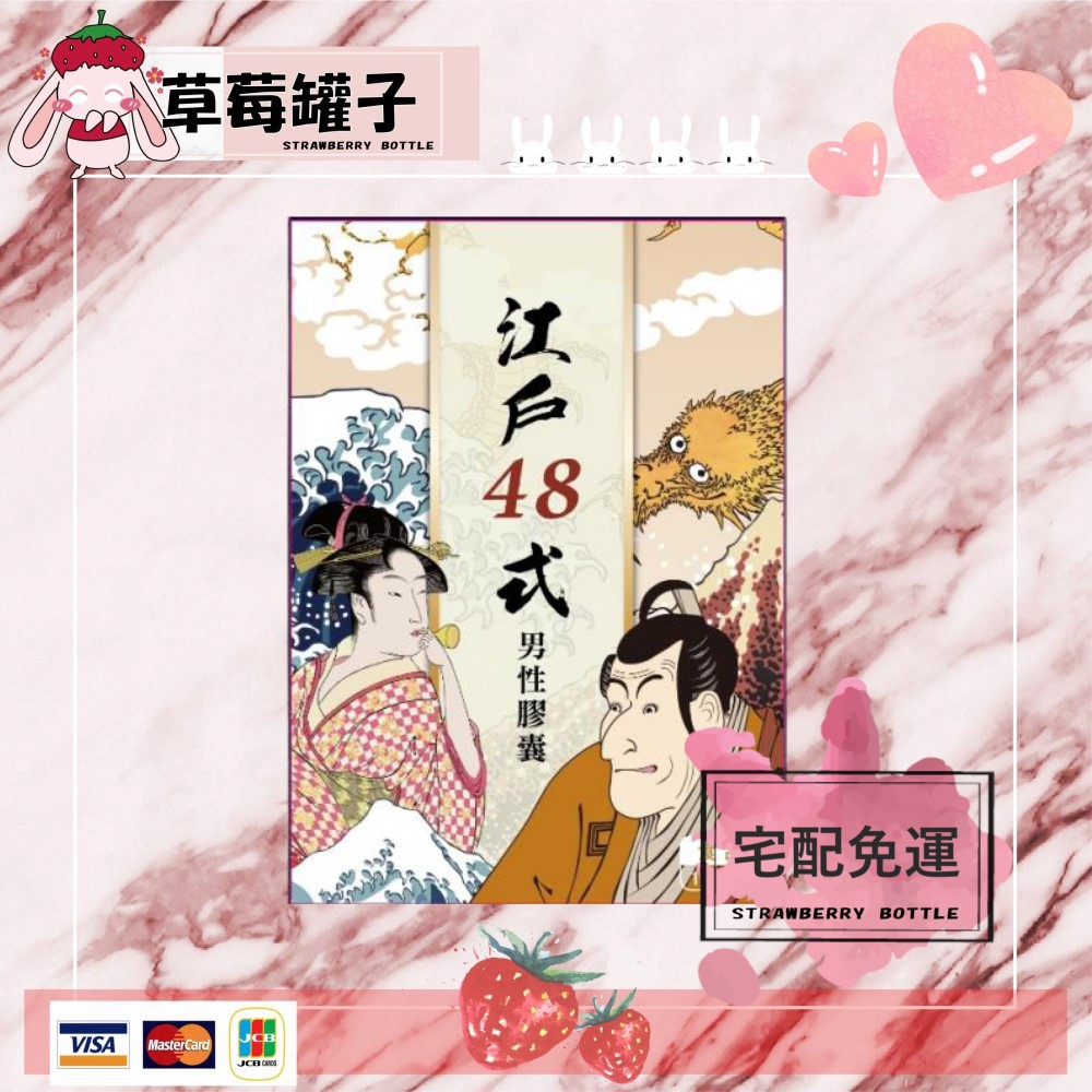 🍓草莓罐子🍓江戶48式男性雄鋒強身健體組(10顆/7盒)