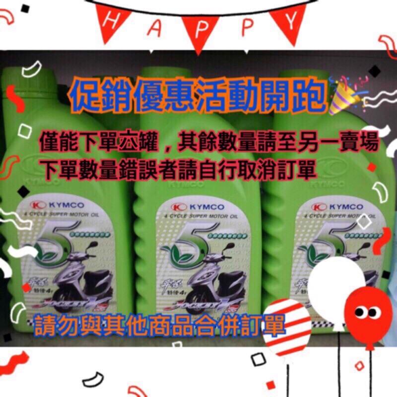 光陽原廠機油_特使4T_奔騰 奔馳 V2 專用油/六罐促銷活動專區