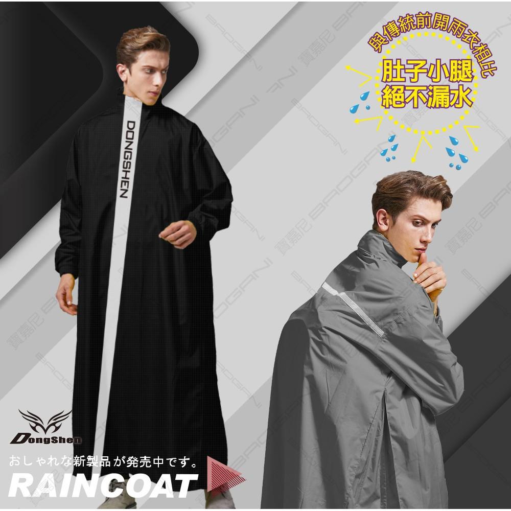 東伸 DongShen 3-3 開拓者 斜開式雨衣 黑色 加寬 背包款 口罩 加長拉鍊 防風雨 連身式雨衣《比帽王》