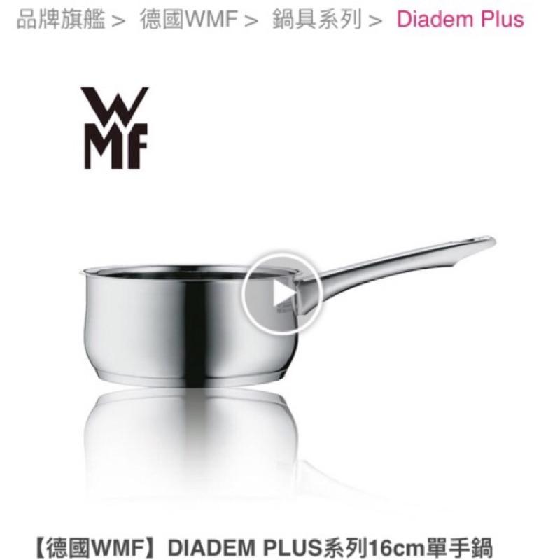 【德國WMF】DIADEM PLUS系列16cm單手鍋(無鍋蓋)