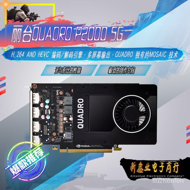 【現貨 顯卡 低價批發】麗台(LEADTEK)NVIDIA Quadro P2000 5GB 建模渲染繪圖專業顯卡