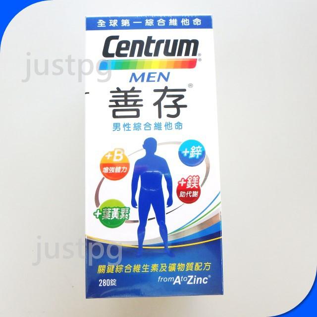 【限時限量特價】Centrum 善存男性綜合維他命 280錠 善存 男性 維他命