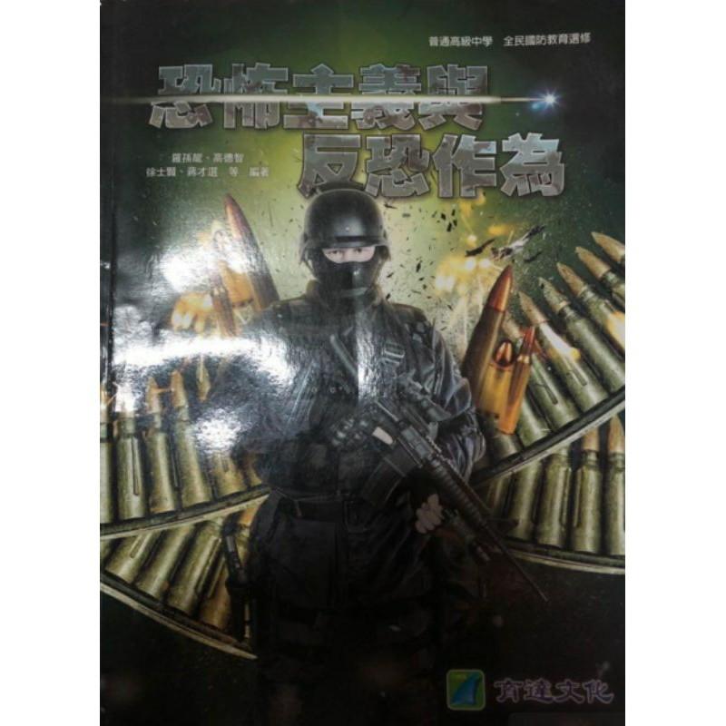 恐怖主義與反恐作為 育達出版(中科大旁)