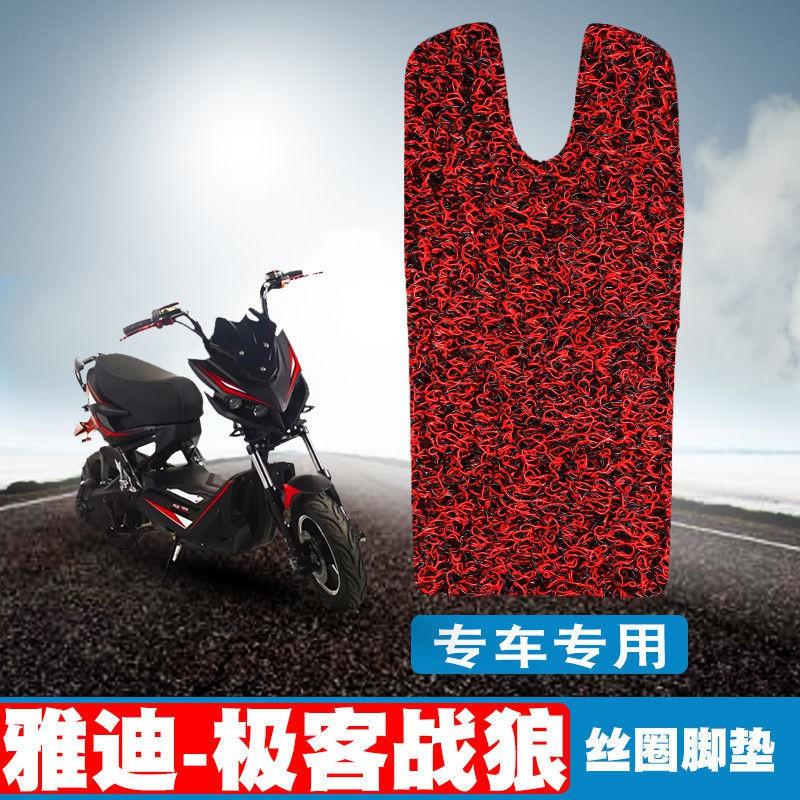 🌈電動車腳踏板🌈適用于雅迪-極客戰狼摩托車腳墊踏板墊 極客戰狼電動車絲圈腳墊