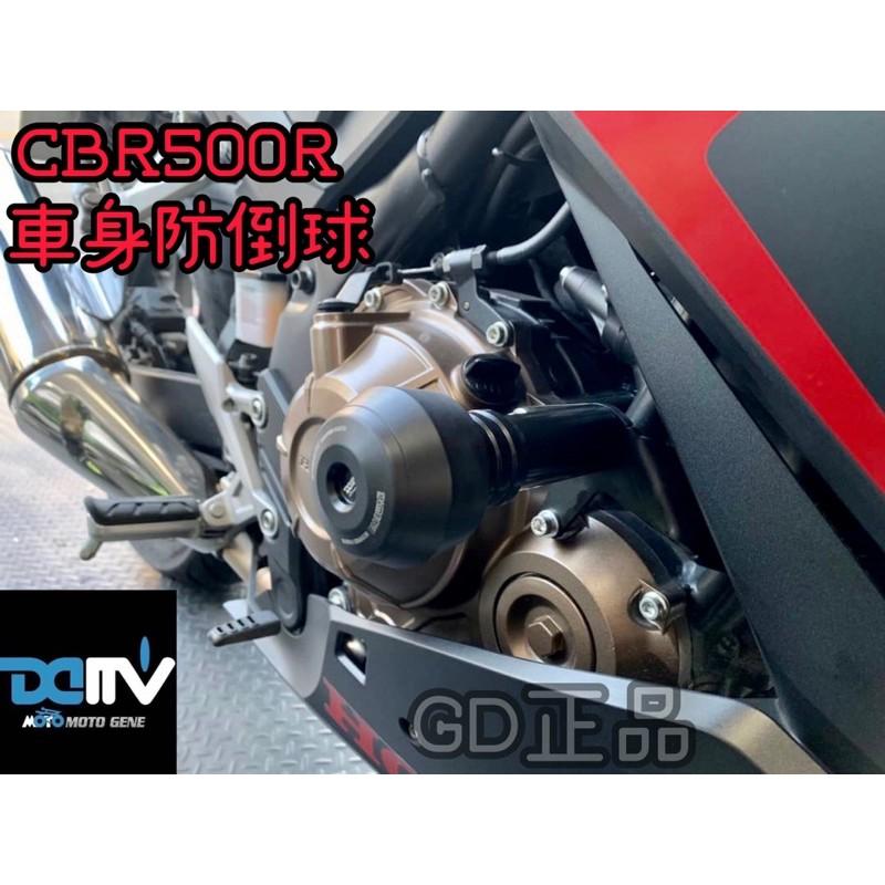 DMV 正版 CBR500R 車身 防倒球 防摔柱 防摔球