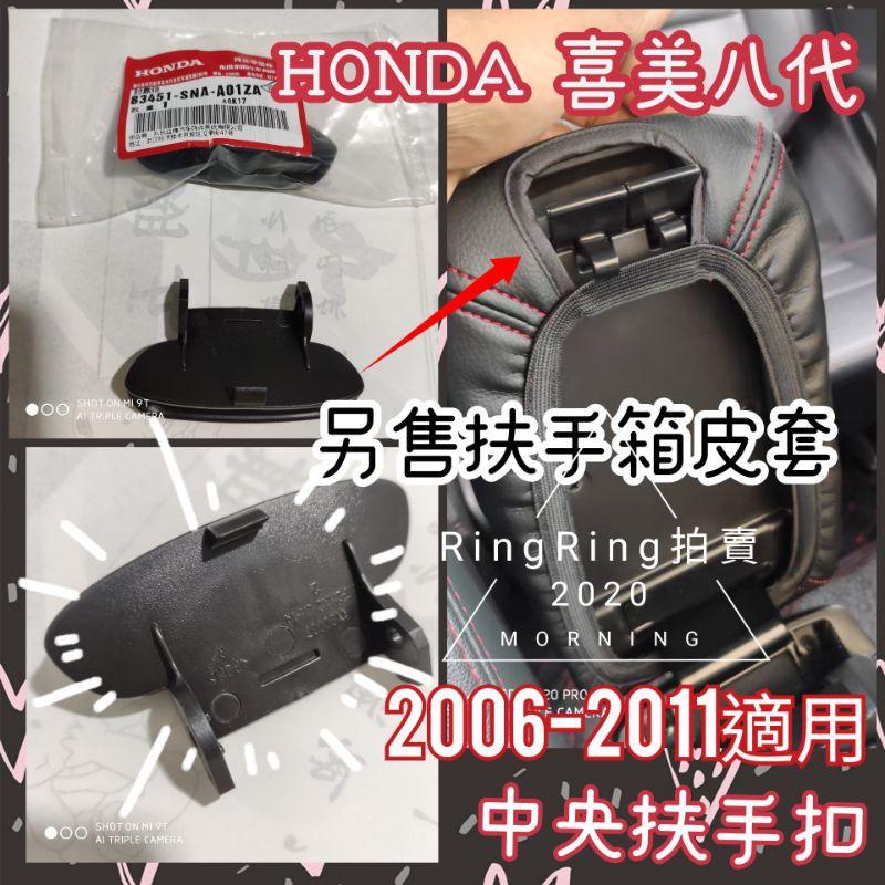 Honda Civic 喜美八代 K12  06-11年 中央扶手箱扣  扶手箱蓋開關 本田