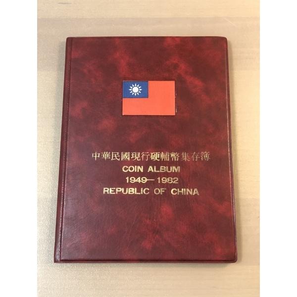 中華民國現行硬幣集存簿 38年-71年(缺71年五角)