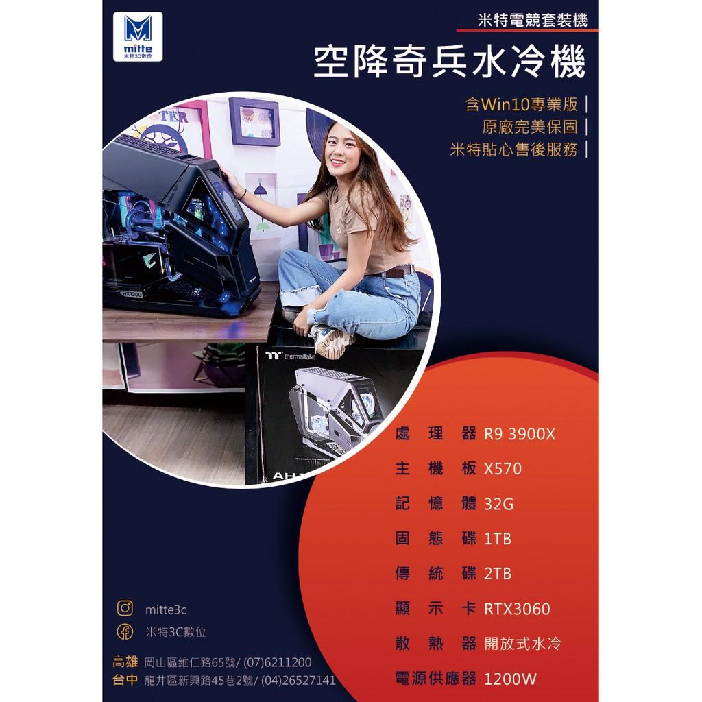 【米特3C數位】空降奇兵電競機(R9 3900X/32G/1TB/2TB/RTX3060)【刷卡分期0利率】