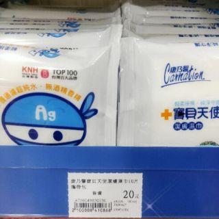 當天出貨不用等 濕紙巾 康乃馨 寶貝天使 10抽 台灣製造 隨手包 隨身包 一包十抽 潔膚濕巾 kof82507789 桃園市